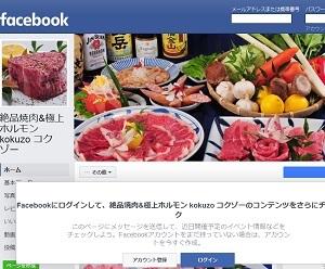 kokuzo20160706.jpg