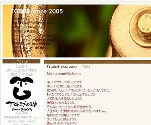 tgcoffeesince200520160330.jpg