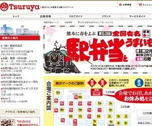 tsuruya20160203.jpg