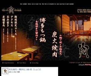 yakiniku-motsunabe-syou20160413.jpg