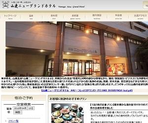 yamaga-ngh2010406.jpg